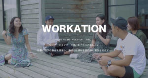 workation_ogp03_1200x630-1024x538